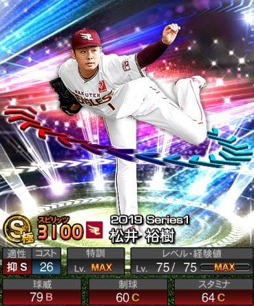 プロスピA 2019S1:EX2:松井裕樹選手データ