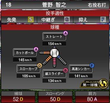 プロスピA 2019S1:EX2:菅野智之選手データ