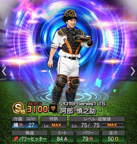 プロスピA 2019S1:TS3:阿部慎之助選手データ