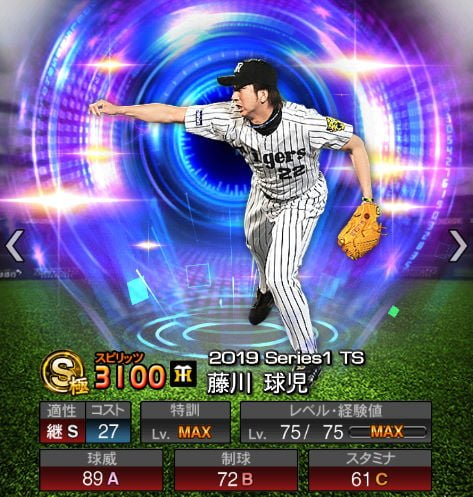 プロスピA 2019S1:TS3:藤川球児選手データ