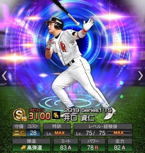 プロスピA 2019S1:TS3:井口資仁選手データ
