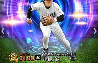 プロスピA 2019S1:TS3:小坂誠選手データ