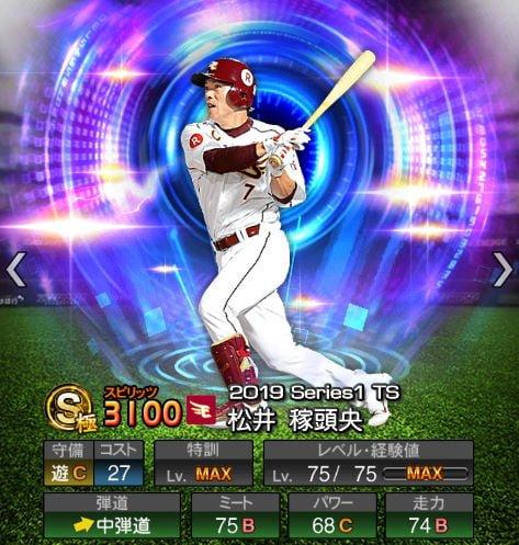 プロスピA 2019S1:TS3:松井稼頭央選手データ