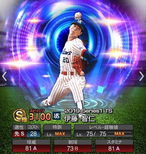 プロスピA 2019S1:TS3:伊藤智仁選手データ