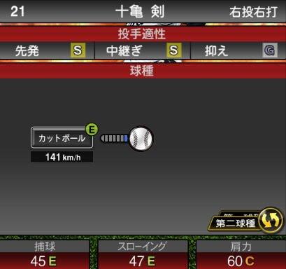 プロスピA 2019Series1:7/3追加先発投手十亀剣選手データ