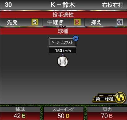 プロスピA 2019S1:期待の若手:K-鈴木選手データ