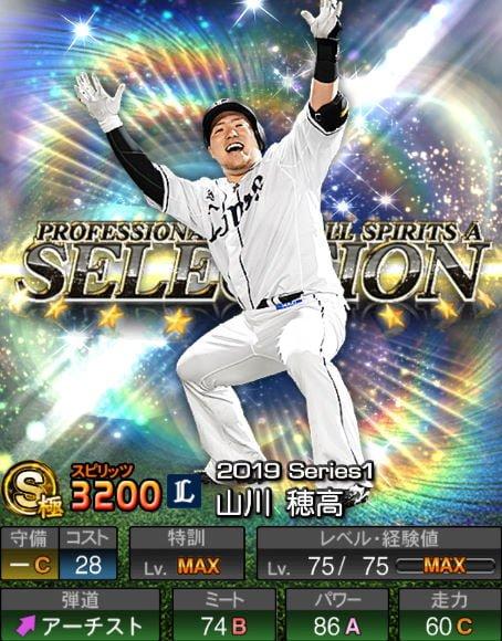プロスピA 2019Series1:プロスピセレクション第1弾:山川穂高選手データ