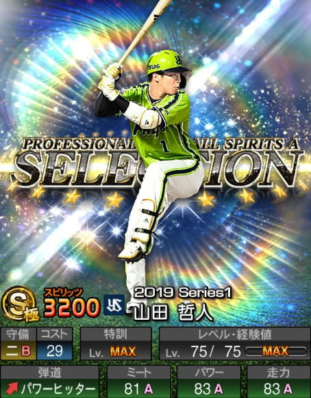 プロスピA 2019Series1:プロスピセレクション第1弾:山田哲人選手データ