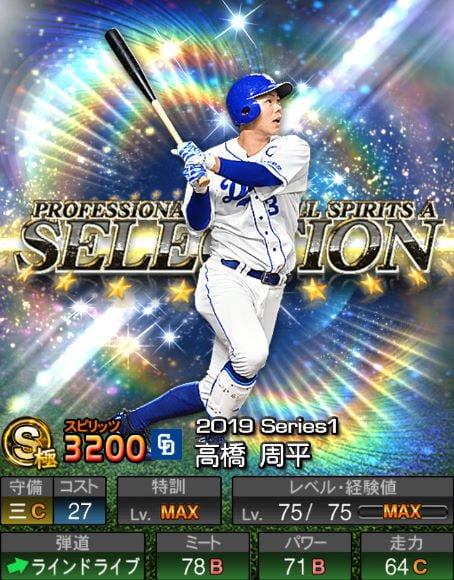 プロスピA 2019Series1:プロスピセレクション第1弾:高橋周平選手データ