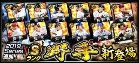 プロスピA7/22登場追加野手選手