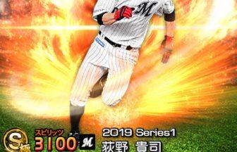 プロスピA 2019Series1:7/22追加分野手荻野貴司選手データ