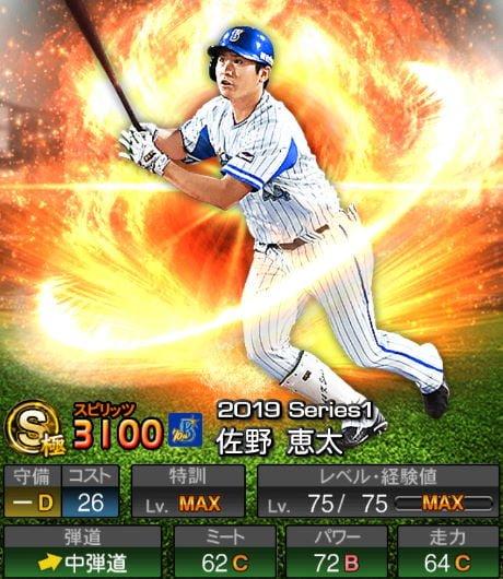 プロスピA 2019Series1:7/22追加分野手佐野恵太選手データ