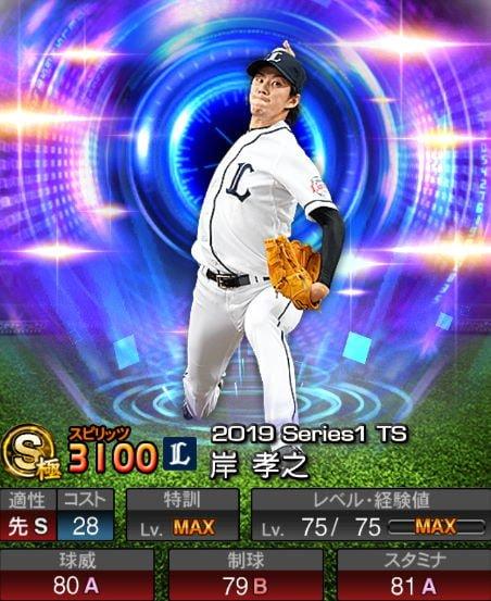 プロスピA 2019Series1:7/25追加TS4弾:岸孝之選手データ