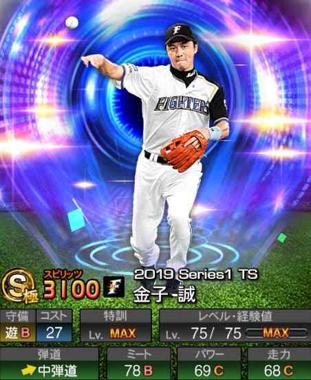 プロスピA 2019Series1:7/25追加TS4弾:金子誠選手データ
