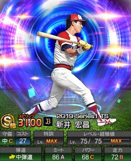プロスピA 2019Series1:7/25追加TS4弾:新井宏昌選手データ