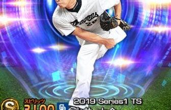 プロスピA 2019Series1:7/25追加TS4弾:山井大介選手データ