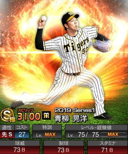 プロスピA 2019Series1:【8/1追加先発】青柳晃洋選手データ