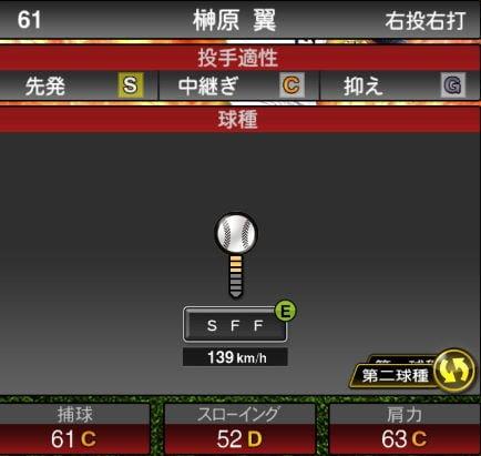 プロスピA 2019Series1:【8/1追加先発】榊原翼選手データ