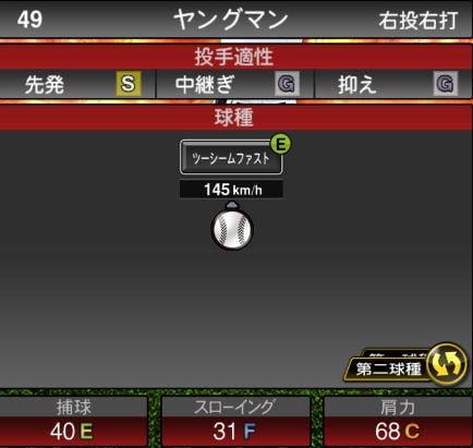 プロスピA 2019Series1:【8/1追加先発】ヤングマン選手データ