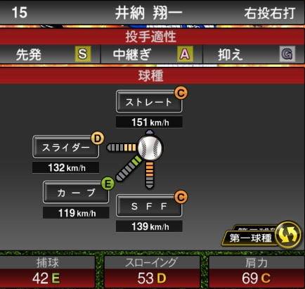 プロスピA 2019Series1:【8/1追加先発】井納翔一選手データ