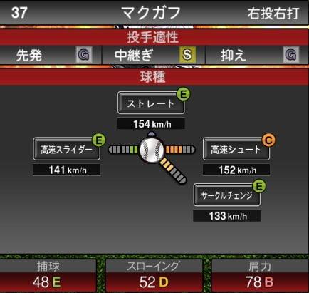 プロスピA 2019Series1:【8/1追加中継ぎ】マクガフ選手データ