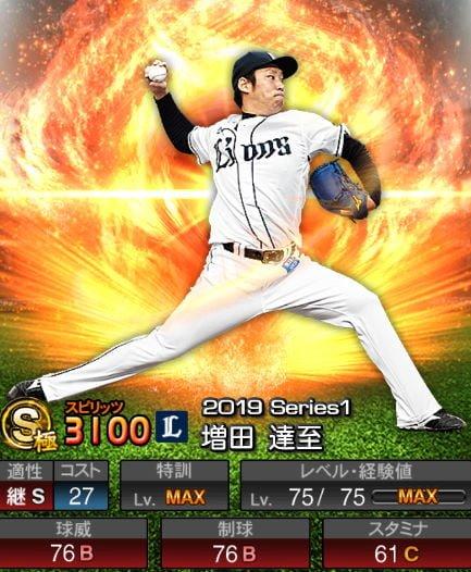 プロスピA 2019Series1:【8/1追加中継ぎ】増田達至選手データ