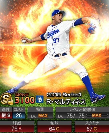 プロスピA 2019Series1:【8/1追加中継ぎ】R.マルティネス選手データ