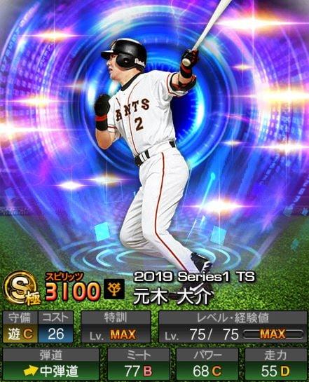 プロスピA 2019Series1:8/7追加TS5弾:元木大介選手データ