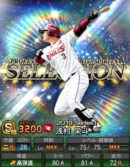 プロスピA 2019Series1:プロスピセレクション第2弾:浅村栄斗選手データ