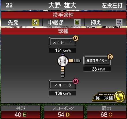 プロスピA 2019Series1:プロスピセレクション第2弾:大野雄大選手データ