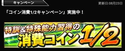 【プロスピAキャンペーン】コイン消費1/2実施中!
