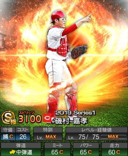 プロスピA 2019Series1:磯村嘉孝選手データ