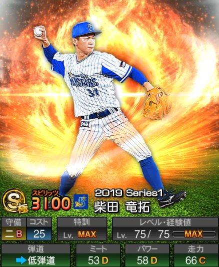 プロスピA 2019Series1:柴田竜拓選手データ