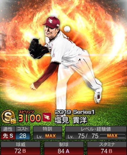 プロスピA 2019Series1:塩見貴洋選手データ
