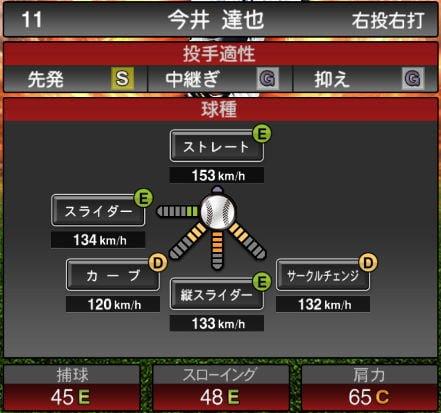 プロスピA 2019Series1:今井達也選手データ