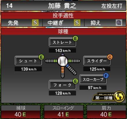 プロスピA 2019Series1:加藤隆之選手データ