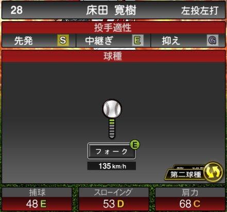 プロスピA 2019Series1:床田寛樹選手データ