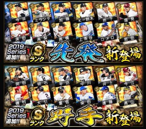 【8/23更新プロスピA】追加野手、投手一覧