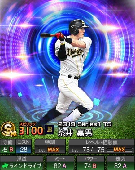 プロスピA 2019Series1:8/27追加TS6弾:糸井嘉男選手データ