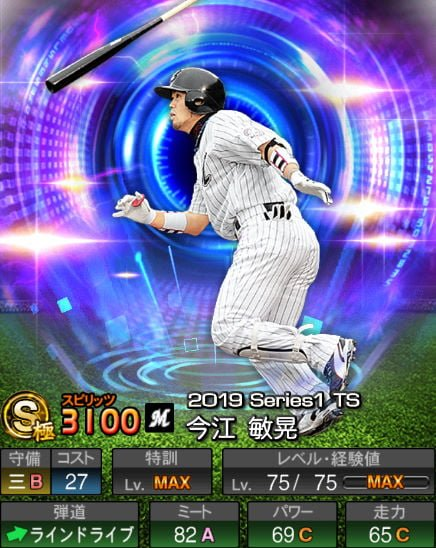 プロスピA 2019Series1:8/27追加TS6弾:今江敏晃選手データ