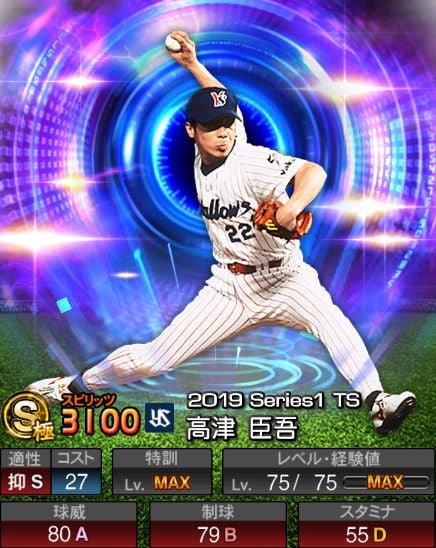 プロスピA 2019Series1:8/27追加TS6弾:高津臣吾選手データ