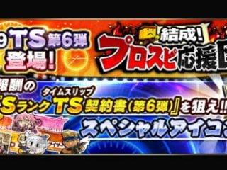 【8/27更新】イベント:結成!プロスピ応援団が開催中!