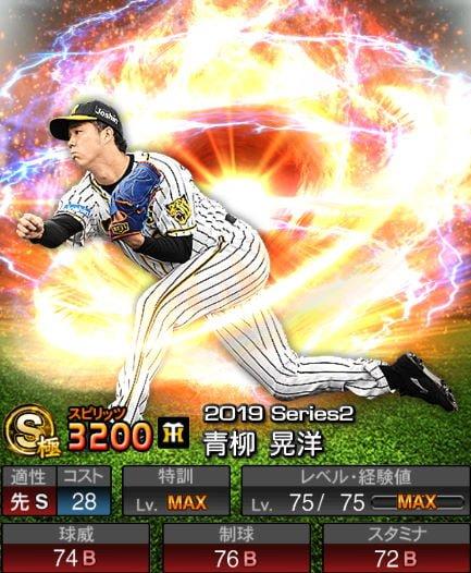 プロスピA 2019Series2:青柳晃洋選手のステータス