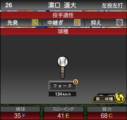 プロスピA 2019Series2:濱口遥大選手のステータス