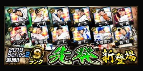 【9/3更新】プロスピA2019シリーズ2題1弾追加選手先発投手