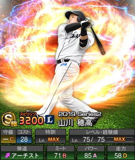 【9/6更新】プロスピA 2019Series2:一塁手:山川穂高選手のステータス