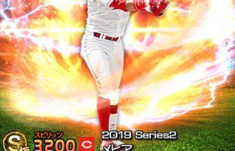 【9/6更新】プロスピA 2019Series2:一塁手:メヒア選手のステータス