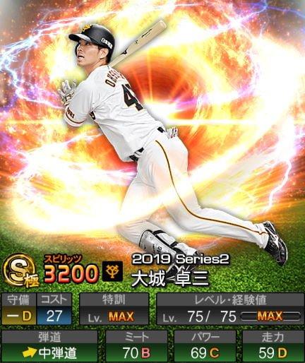 【9/6更新】プロスピA 2019Series2:一塁手:大城卓三選手のステータス