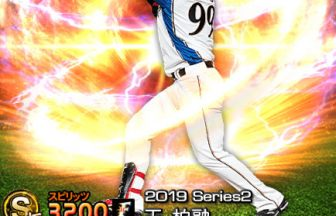 【9/12更新】プロスピA 2019Series2:左翼手:王柏融選手のステータス
