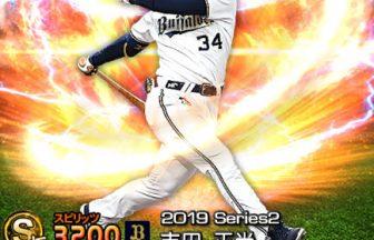 【9/12更新】プロスピA 2019Series2:左翼手:吉田正尚選手のステータス